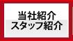 当社紹介/スタッフ紹介